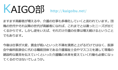 介護資格の通信講座・介護求人サイト比較|kaigo部