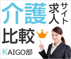 介護資格の通信講座・介護求人サイト比較|kaigo部